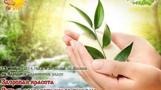 Здоровая красота  Путь к молодости через природу