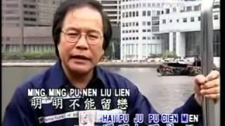 黄清元 (Huang Qing Yuen) - San Nien
