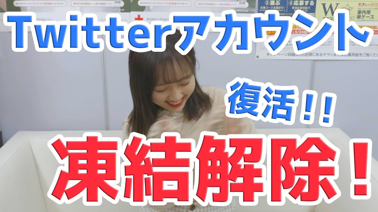 消し twitter 復活 垢