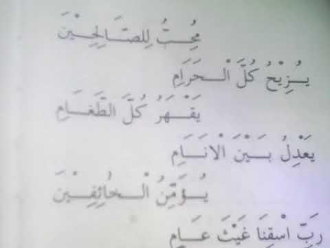 Teks Yaarhamarrohimin Manaqib Sech Abdul Qodir jailani versi Al KHIDMAH