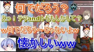 【にじさんじ切り抜き】APEXカスタムマッチでの叶・小森めと・白雪レイドの茶番場面まとめ