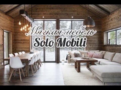 Solo Mobili. Изготовление мягкой мебели на заказ