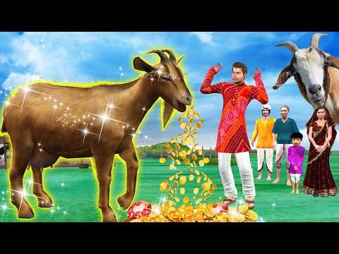 Magical Goat Kahani      Hindi Kahaniya Hindi Stories Hindi Comedy Video