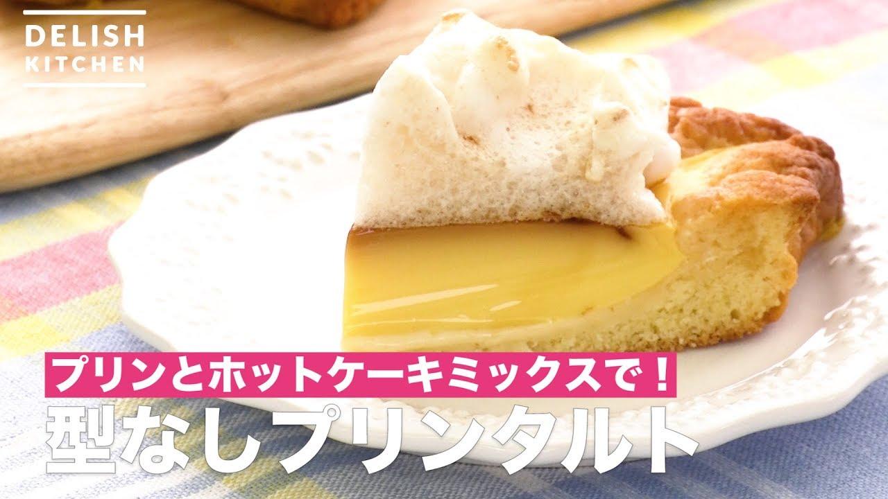 ホット ケーキ ミックス プリン
