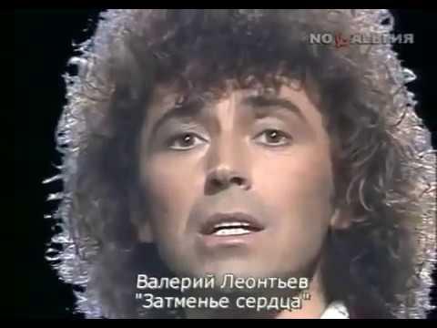 Валерий Леонтьев -