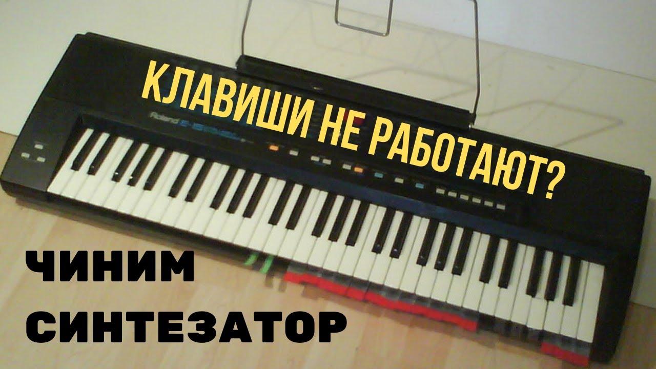 Клавиши не работают. Как починить/отремонтировать синтезатор своими руками (На примере ROLAND E-15)