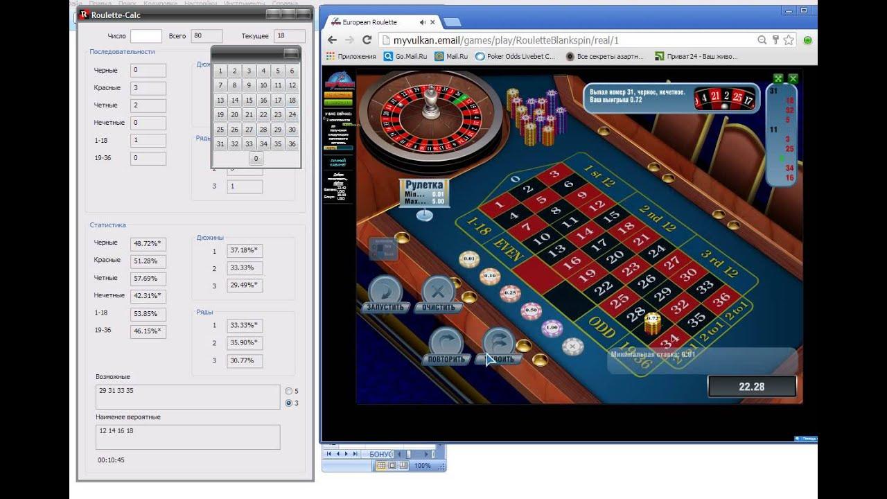 Система побед в рулетка строительство казино оракул