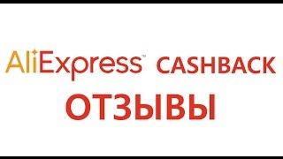 Aliexpress CASHBACK ОТЗЫВЫ