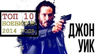 Киноитоги 2014 года: Лучшие фильмы. ТОП 10 боевиков 2014