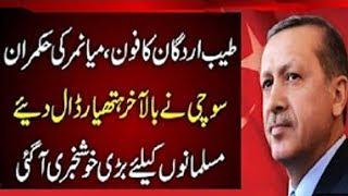 Breaking News Burma and Turkey - Turkey President Call to Burma President - Breaking News Pakistan