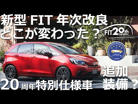 【 速報! HONDA  新型 FIT 20周年特別仕様車 及び 年次改良を発表 !】元フィット2ハイブリッドオーナー目線。現N-BOXカスタムターボオーナー目線。