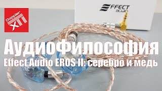 Обзор кабеля Effect Audio EROS II: серебро и медь помогают петь
