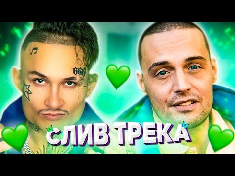 MORGENSHTERN feat. GUF – ЛЁХА (СЛИВ ТРЕКА)