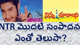 Do you Know NTR First Movie Remuneration? | Movie Reviews
