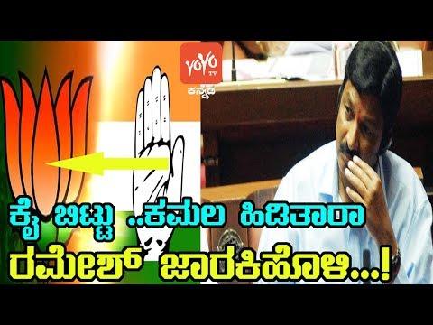 ರಮೇಶ್  ಜಾರಕಿಹೊಳಿ ಕಾಂಗ್ರೆಸ್ ಗುಡ್ ಬೈ ? | Ramesh Jarkiholi | #karnataka | #congress | YOYO Kannada News