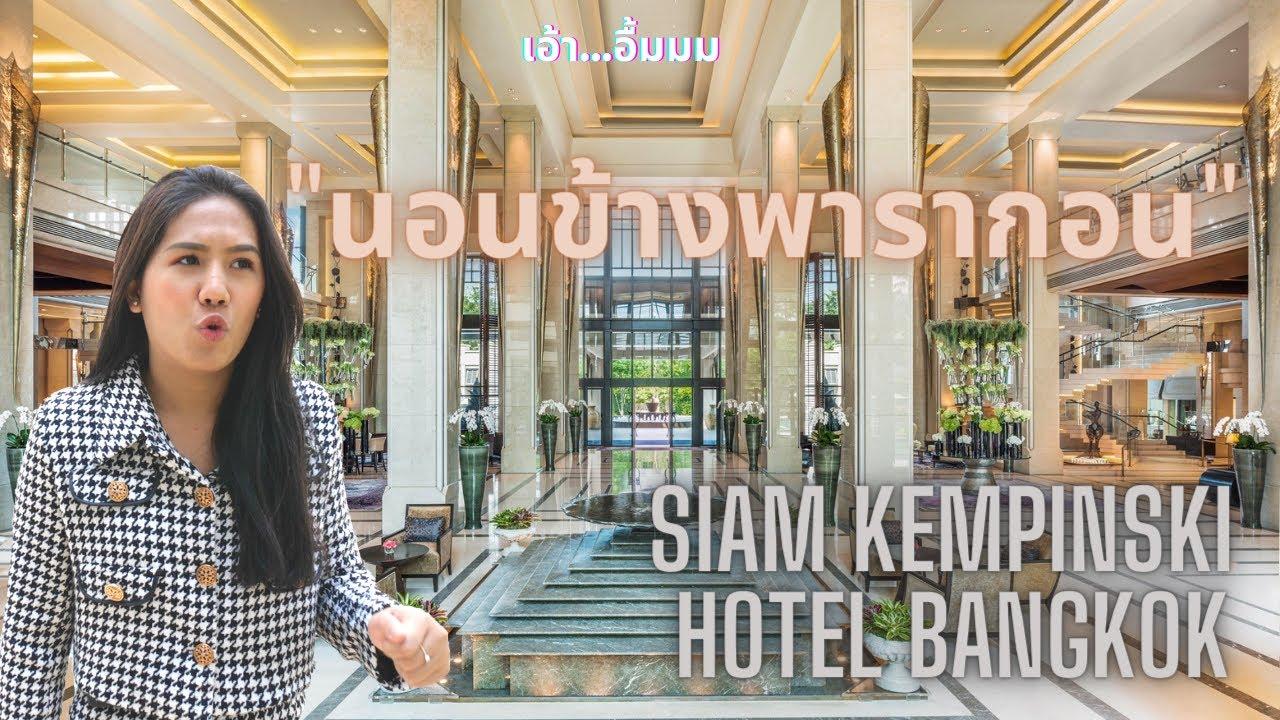 นอนโรมแรมหรูข้างสยามพารากอน At Siam Kempinski Hotel Bangkok ⎪เอ้าอื้มมม EP.3