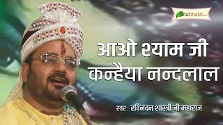 Aao Shyam Ji Kanhaiya Nandlal ! Bhajan ! Ravinandan Shastri Ji Maharaj