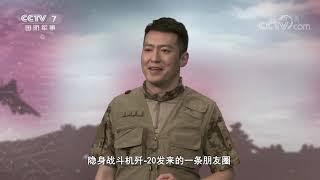 《军事科技》 20200101 《军事科技》朋友圈(上)  CCTV军事