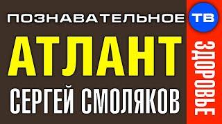 """Как делает """"правку"""" Сергей Смоляков. Правка Атланта (Познавательное ТВ)"""