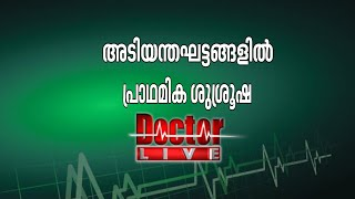 First Aid Critical Stage | Doctor Live 15th July 2016