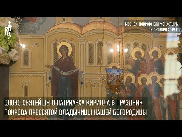 Проповедь Святейшего Патриарха Кирилла в праздник Покрова Пресвятой Богородицы