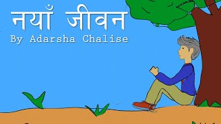 Adarsha Chalise - Naya Jiwan [Official Video]