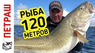 Рыбалка на СЕВЕРЕ!!! РЫБА 120 МЕТРОВ!!! День второй