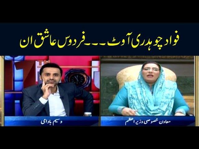 11th Hour | Waseem Badami | ARYNews | 22 April 2019