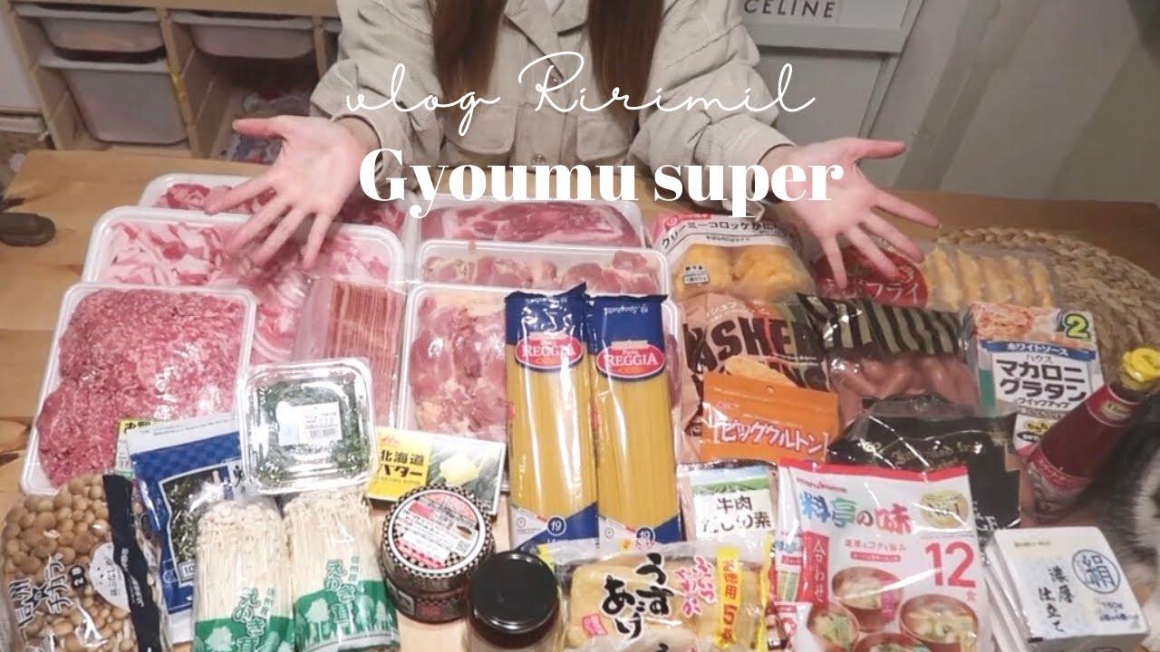 業務スーパー購入品|主婦の月1まとめ買い🥩🍤12,871円分