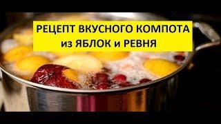 Вкусный витаминный компот из ревня,яблок,апельсина и фруктового чая