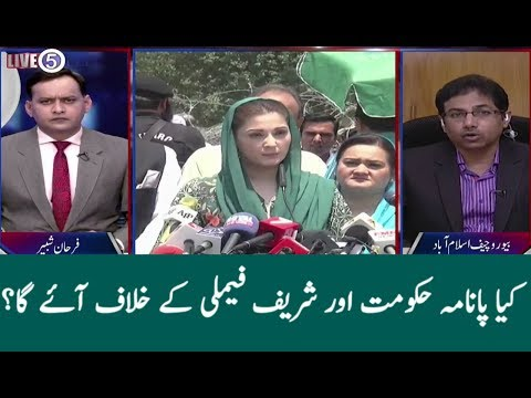 Panama Would Be Agianst Sharif Family   Neo At 5