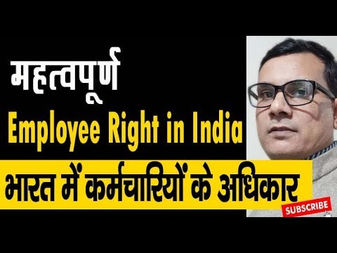महत्वपूर्ण Employee Rights In India को जाने, Know Your Labour Rights In Hindi