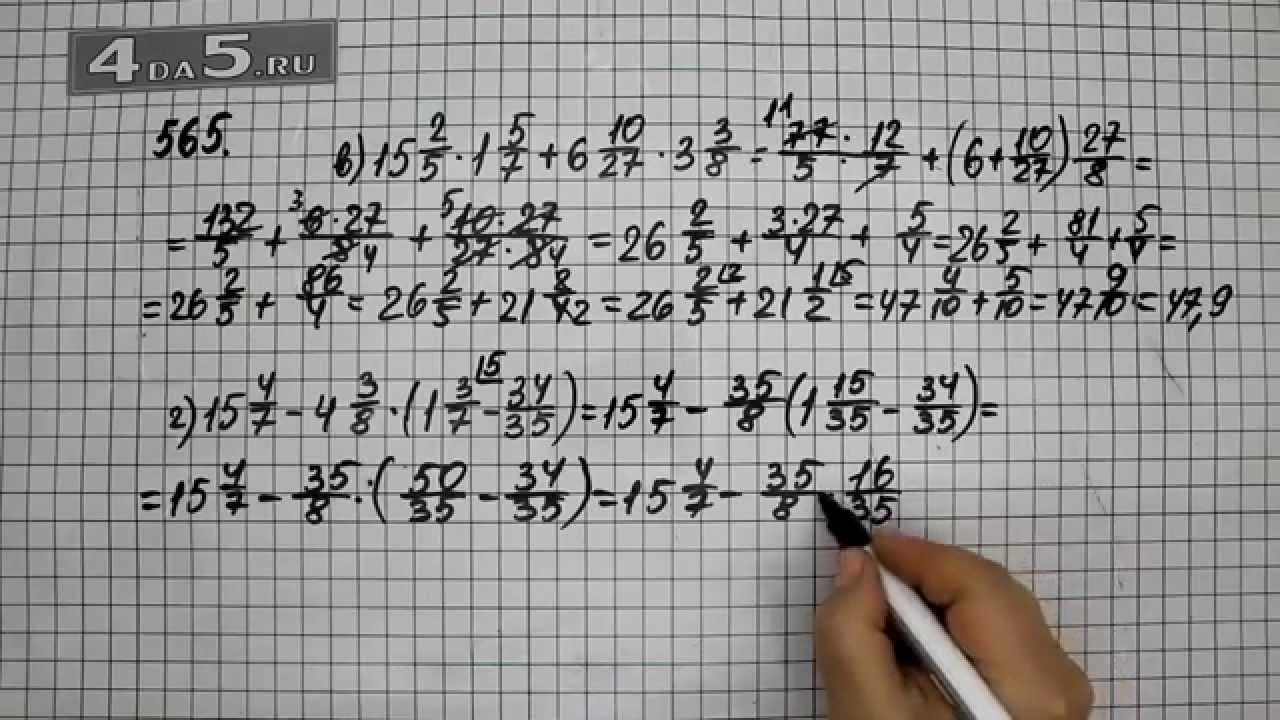 Гдз по математике 6 класс виленкин видео 565