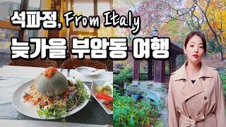 부암동 맛집! 프롬이태리 | 늦가을 부암동 여행! 서울…