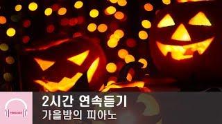 2시간 연속 듣기 | 가을밤의 피아노 | 잔잔한 피아노곡 | 뉴에이지 연주곡