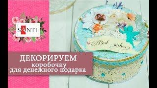 Мастер-класс по декорированию  коробочки для денежного подарка на свадьбу