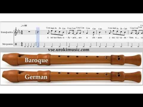 Блок флейта аппликатура - Время и Стекло - Имя 505 игра на блок флейте,  блок флейта самоучитель