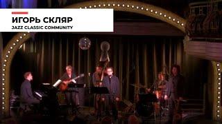 Игорь Скляр и Jazz Classic Community - концертная программа