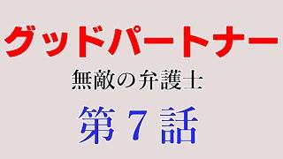 竹野内豊主演ドラマ【グッドパートナー】無敵の弁護士 第7話の予告動画...