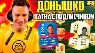 КАТКА с ПОДПИСЧИКОМ ✪ FIFA 17 - ДОНЫШКО ✪ [#8]