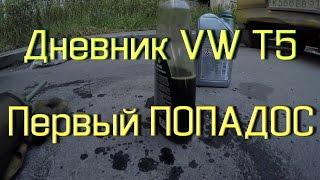 Фольксваген Транспортер T5 GP, ПЕРВЫЙ ПОПАДОС