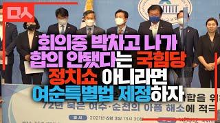 """""""국힘당, 여순특별법 방해 몽니 그만! 정치쇼…"""
