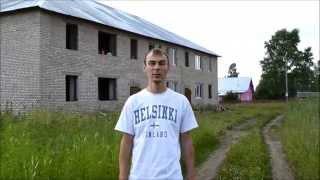 Мастер Данилов # 1(Дорогие друзья! Вы просмотрели ролик о начале работ над этим домом компании