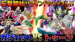 【#遊戯王】反撃開始!!マインドシャッフル!!ガジェットVSトゥーン【#だんよめ】
