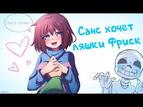 САНС ХОЧЕТ ЛЯШКИ ФРИСК - КОМИКС!МИКС Undertale Deltarune - №13