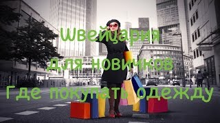 видео шоппинг в Швейцарии