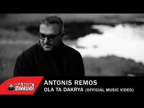 Αντώνης Ρέμος - Όλα Τα Δάκρυα - Official Music Video HD