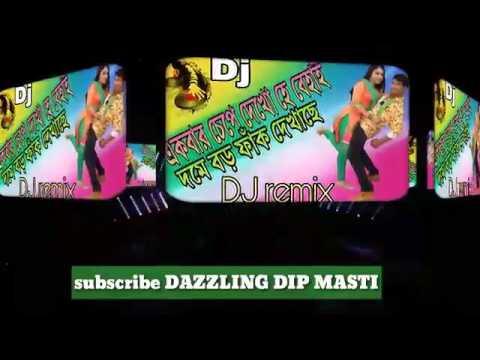 Purulia DJ MP3 Song Music