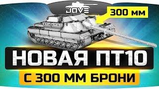 Новая ПТ-САУ 10 уровня с 300 мм брони! ● И новый прем-ТТ 8 уровня!