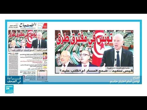 تونس في مفترق طرق • 24 فرانس / FRANCE 24  - نشر قبل 4 ساعة